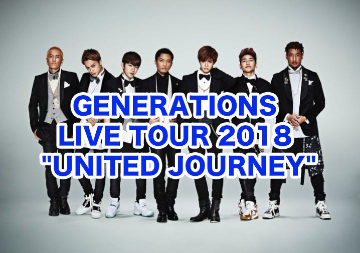 GENERATIONS ライブ 2018 イメージ画像