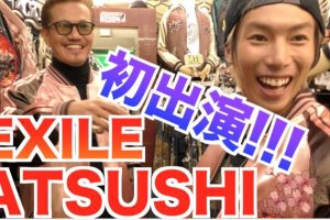 EXILE ATSUSHIとYoutuberジョーの対談動画が熱すぎる!EXILEの見方が180度変わるかも
