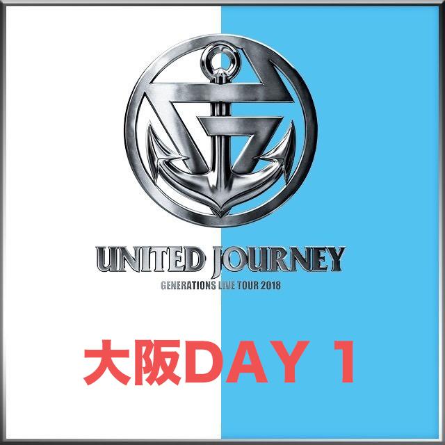 GENERATIONS UNITED JOURNEY ライブ 大阪 セトリ レポ 1