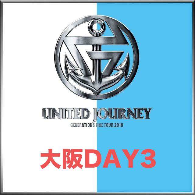 GENERATIONS UNITED JOURNEY ライブ 名古屋 セトリ レポ 3