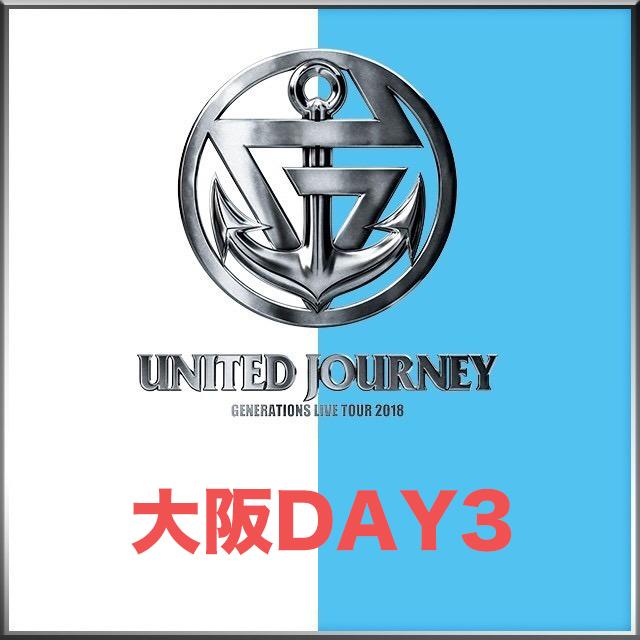 GENERATIONS UNITED JOURNEY ライブ 名古屋 セトリ レポ 3