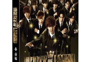 PRINCE OF LEGEND DVD 予約 購入 最安値 特典