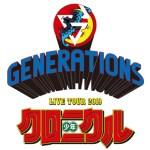 GENERATIONSライブツアー2019【名古屋】セトリ&感想レポ!ネタバレ有り【11/15 少年クロニクル 名古屋ドーム公演】