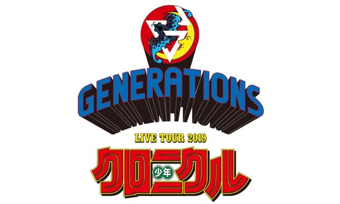 GENERATIONS ライブ 2019
