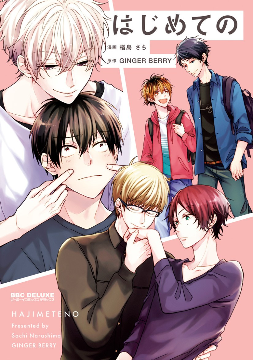Hajimete no Cover