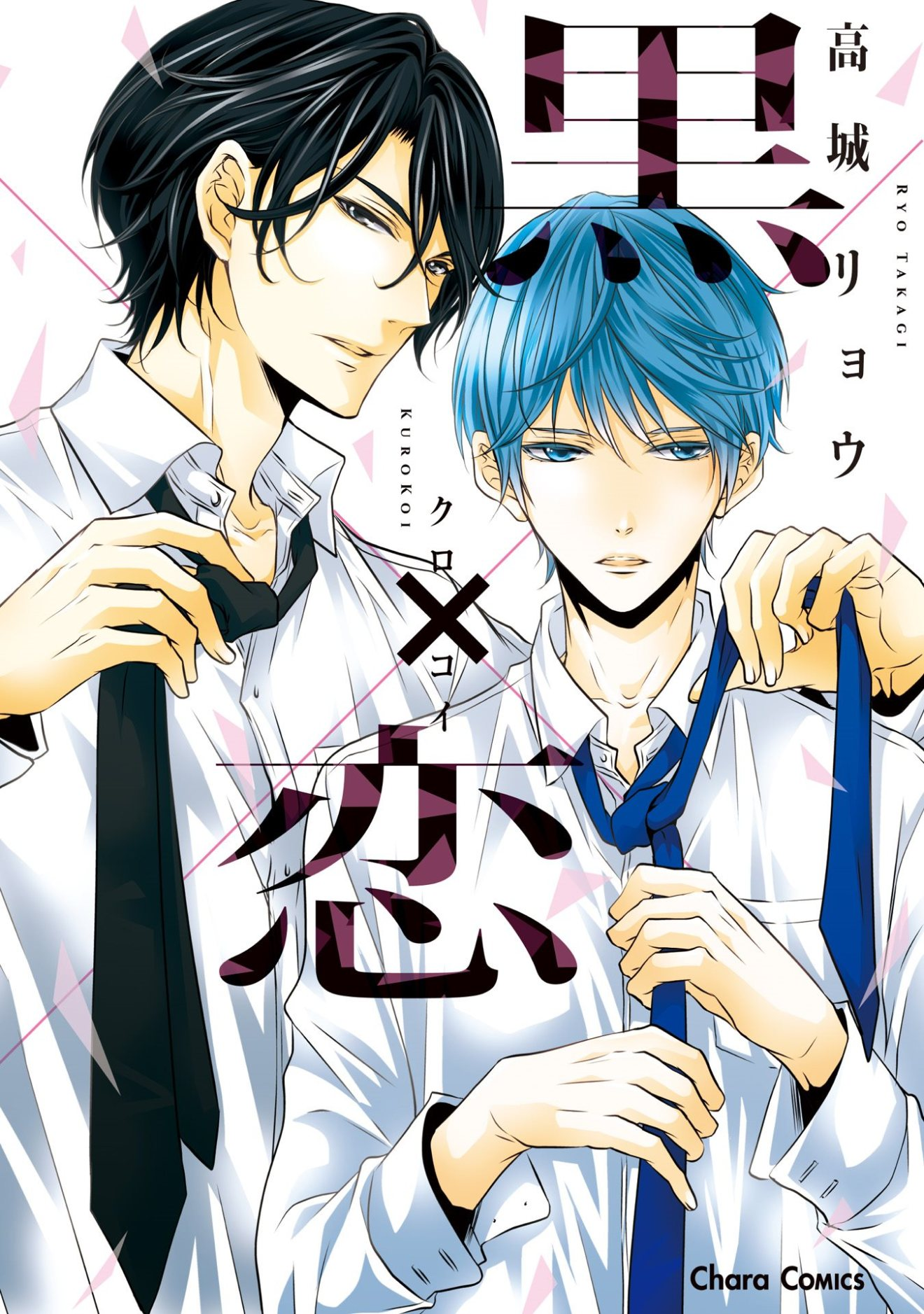 Kuro x Koi Cover