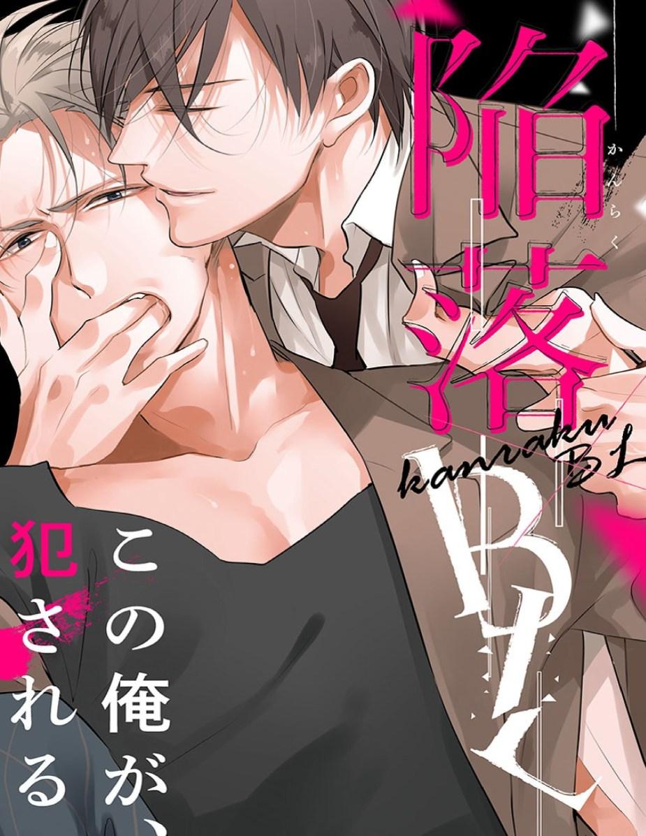 Satou-kun ni wa Kanawanai Cover