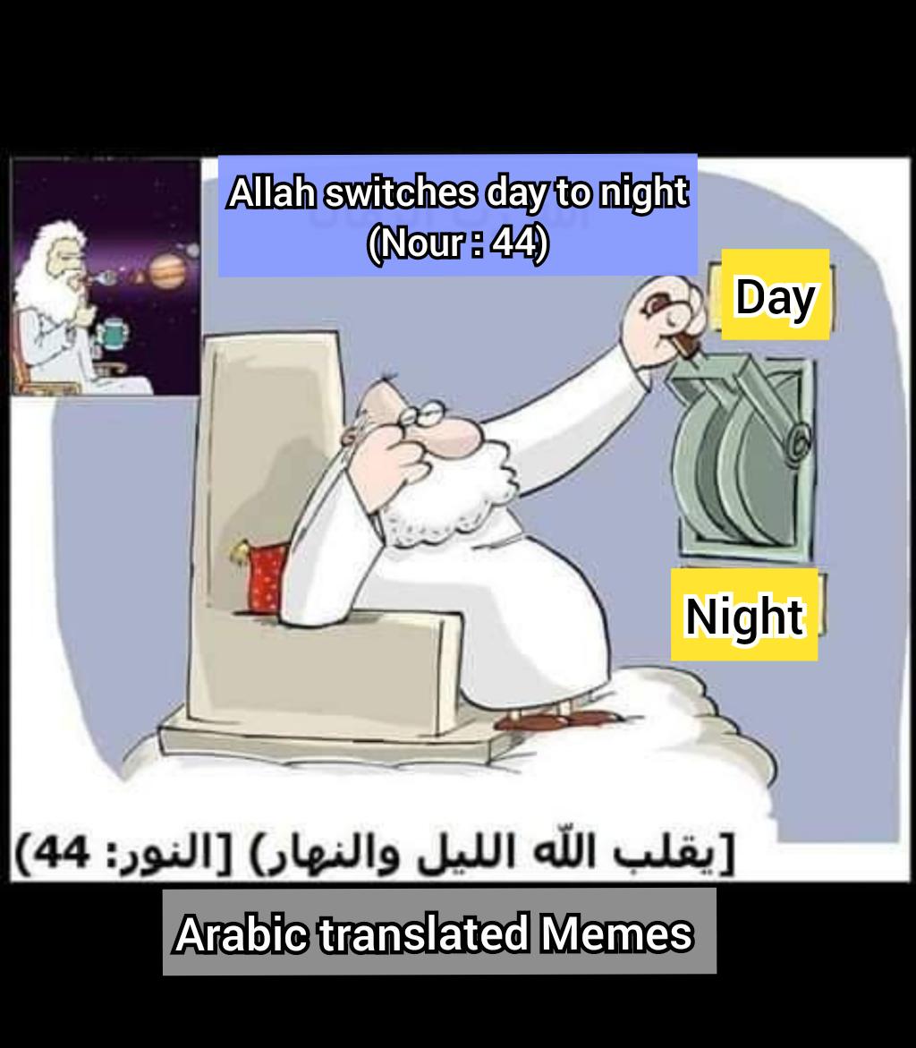 scientific error bullshit Allah switches day to night quran