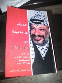 16. book about Arafat