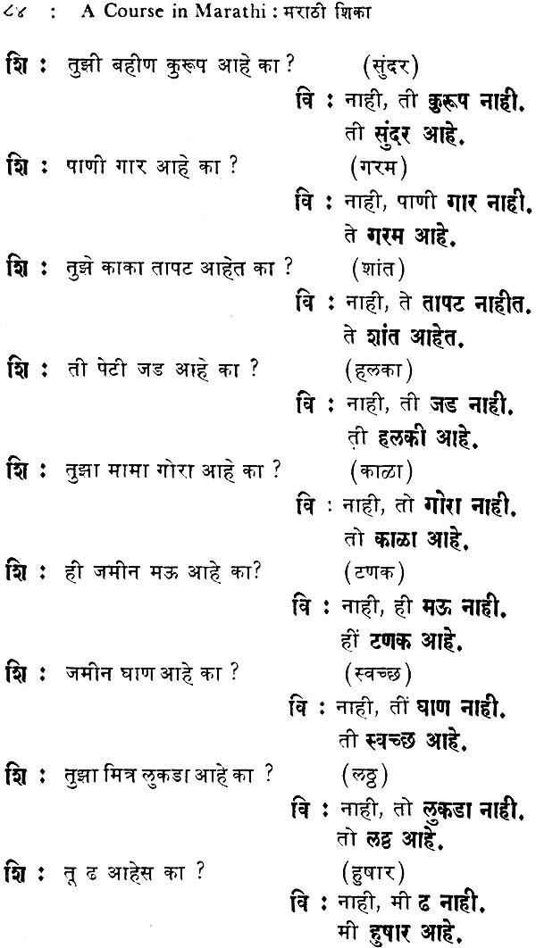 Learn Marathi : learn, marathi, मराठी, शिक्षा:, Learn, Marathi, Course, Second, Language, Book)