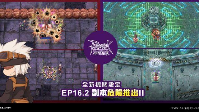《RO仙境傳說Online》12/5全新改版 EP16.2星火同盟,冒險出擊!尋找王室的秘寶 – EXP.GG