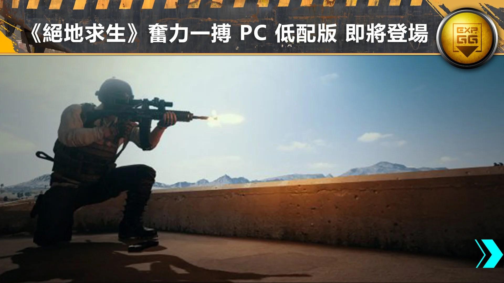 《絕地求生》奮力一搏 PC 低配版 PUBG Project Thai 即將登場-EXP.GG