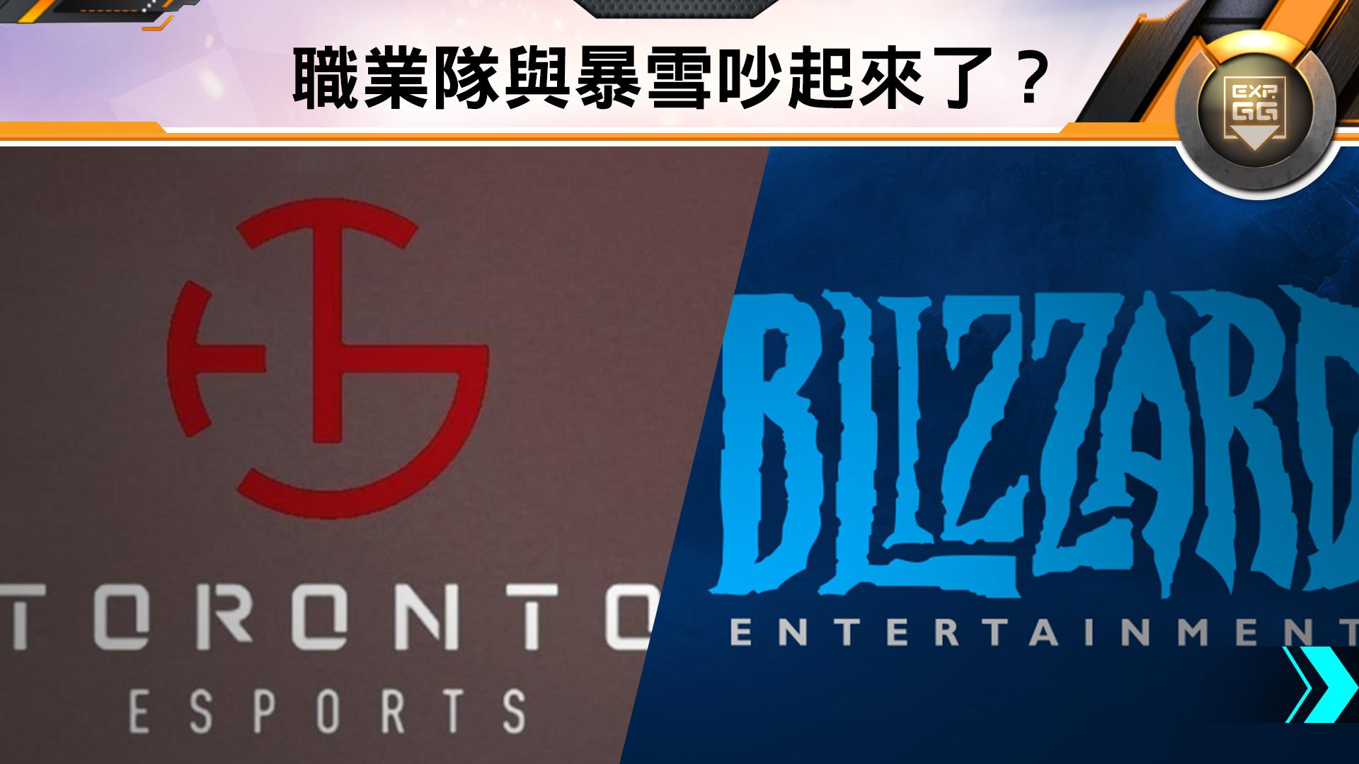 《鬥陣特攻》Toronto Esports 被暴雪要求改名!不爽就解散?-EXP.GG