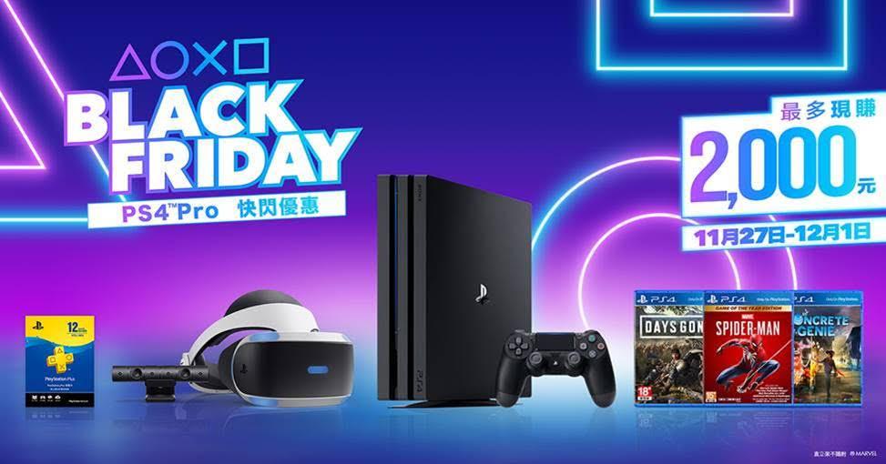 「PS4 Pro黑色星期五快閃優惠」11月27日起到12月1日止 只有五天!買PS4 Pro最多現省2000! - EXP.GG