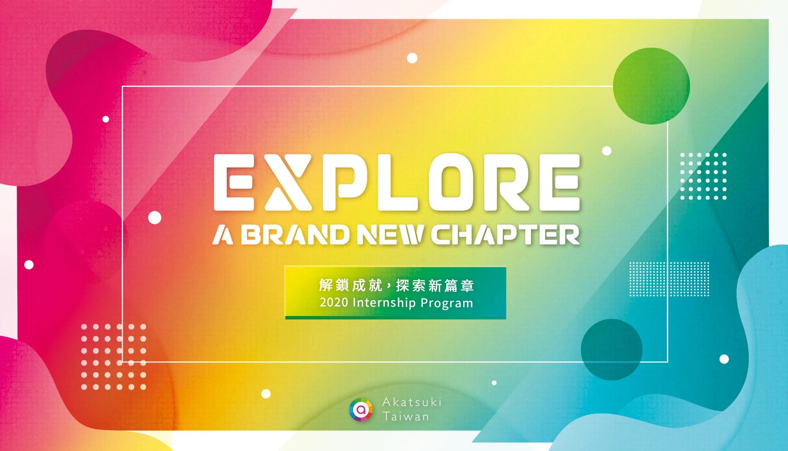 日本手遊開發商曉數碼公布 2020 實習計畫 力邀同學進入上市遊戲公司解鎖實習經驗 - EXP.GG
