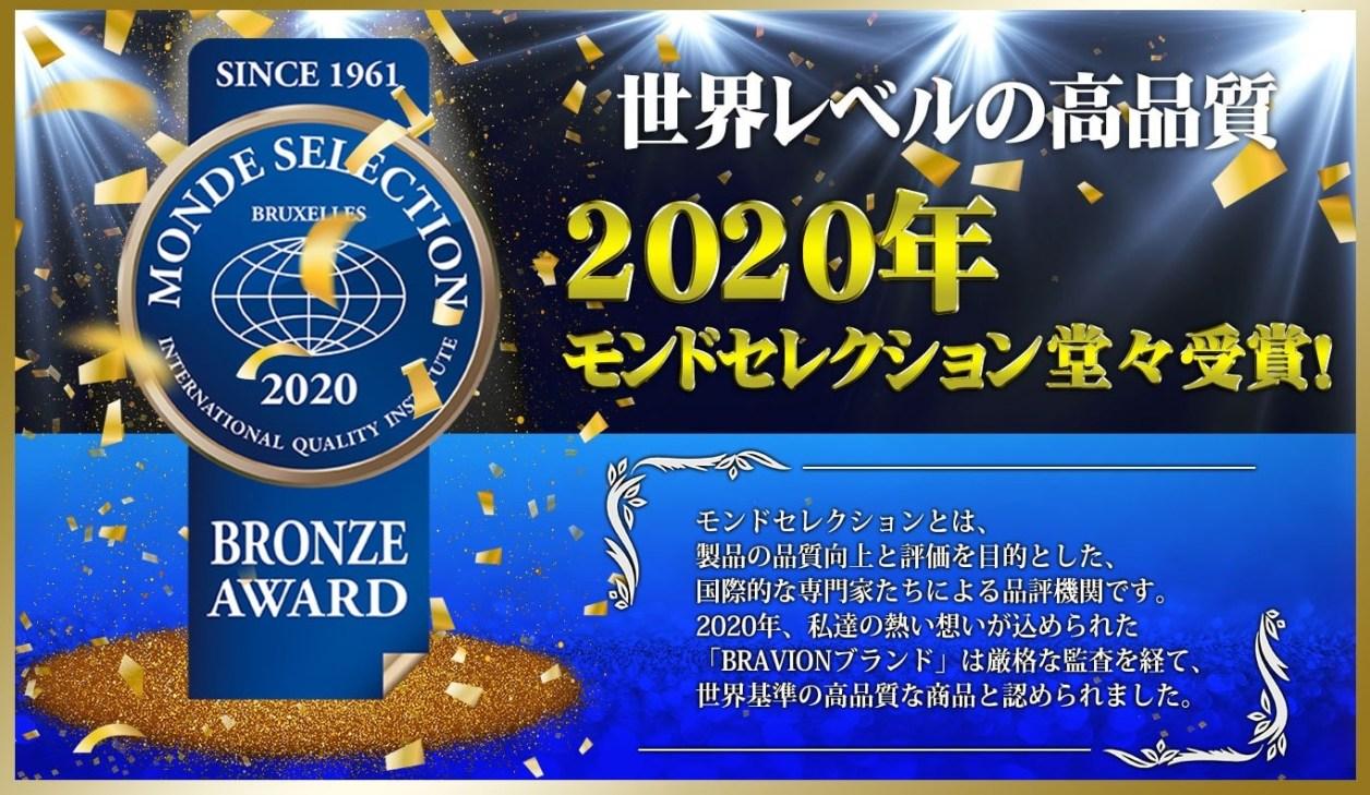 ブラビオンS/増大サプリは2020年モンドセレクション受賞