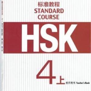 HSK Standard Course 4A Teacher's Book