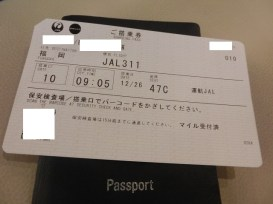 JAL domestic boarding pass