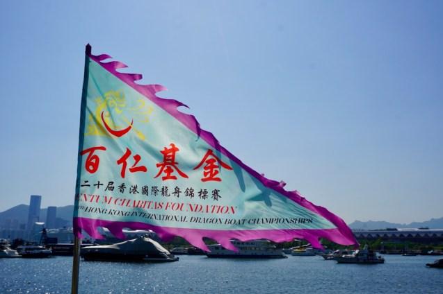 Hong Kong International Dragon Boat Championships