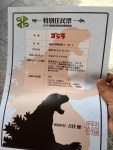 GOT IT! Godzilla's official residency certificate at Shinjuku Ward Office