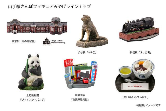 Tokyo Station, Shimbashi Station, Hachiko, Akihabara figures