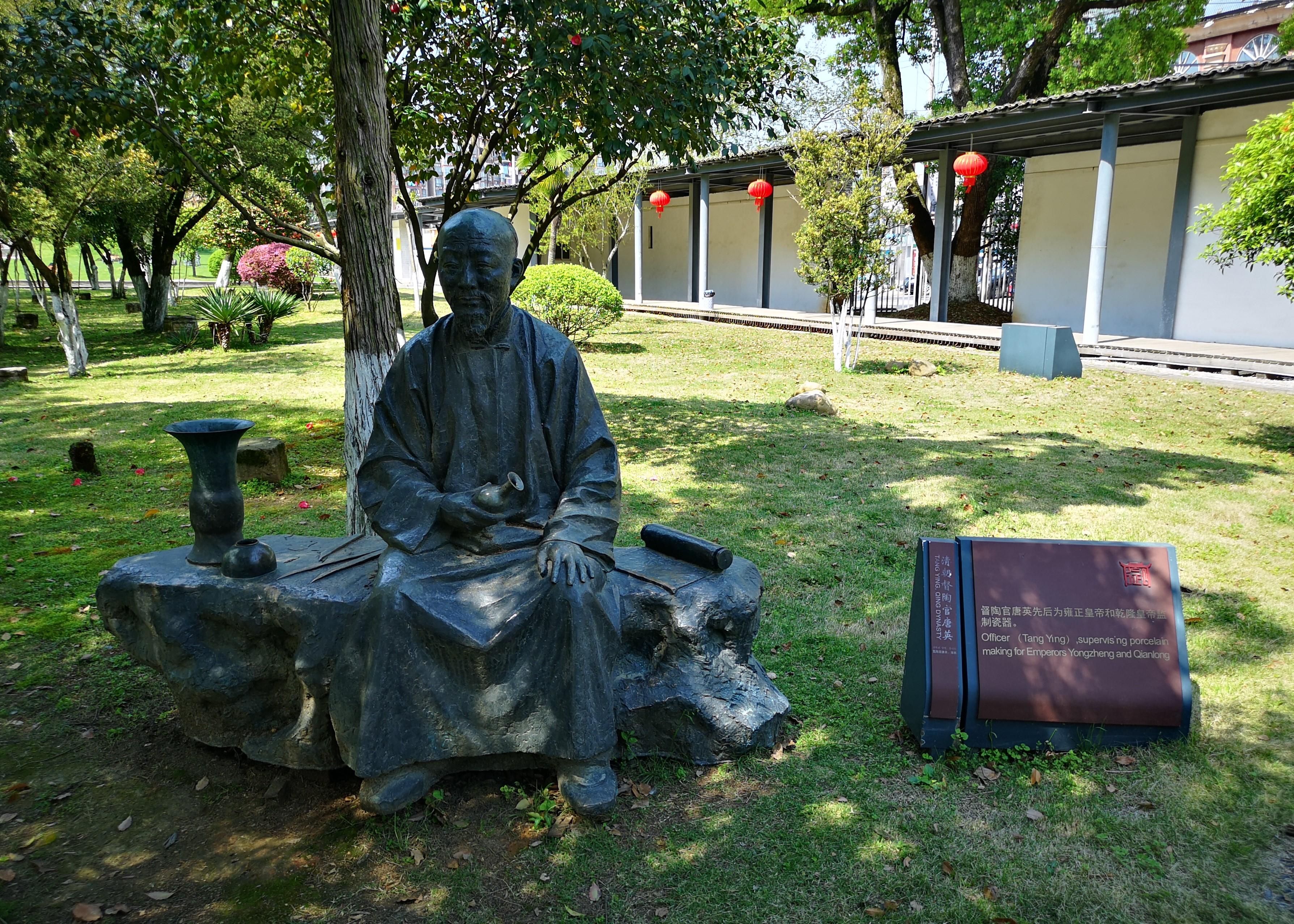 Tang Ying Jingdezhen