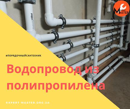 Водопровод из полипропиленовых труб