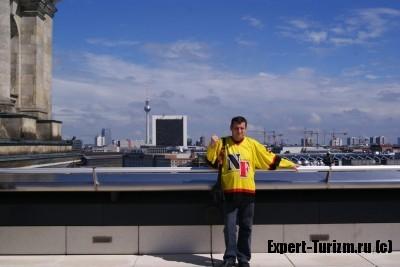 На крыше Рейхстага