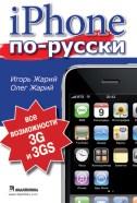 iphone_po_russki