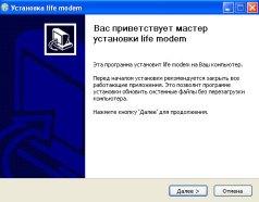 life__modem_9