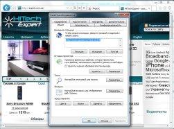 Internet Explorer 9 - настройки браузера