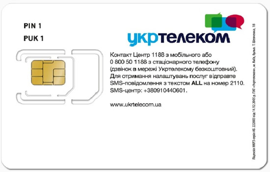 Micro SIM для iPhone 4S от Укртелеком