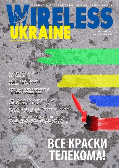 "Wireless Ukraine: ""Все краски телекома"""