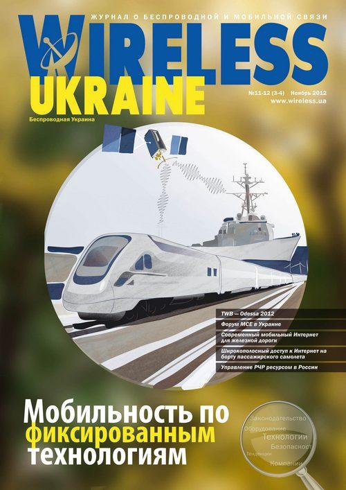 Wireless Ukraine №11-12