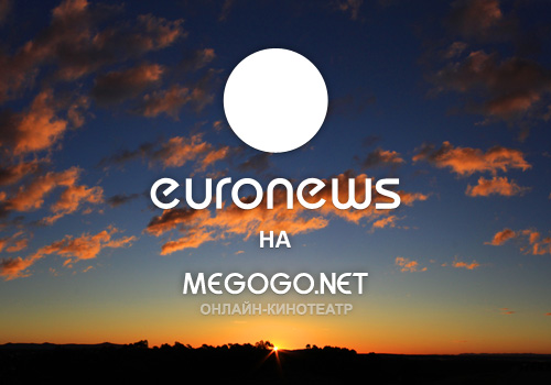 Euronews вышли на Megogo