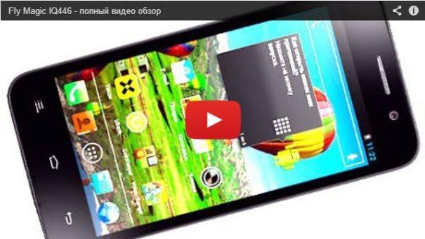 видео обзор Fly Magic IQ446