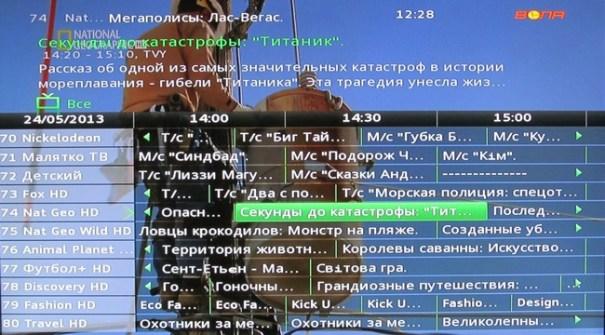 EPG для Воля Smart HD