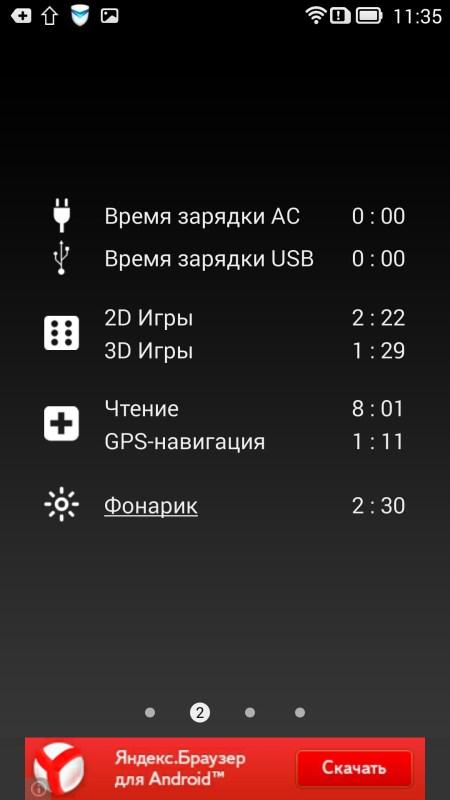 Screenshot_2014-08-03-11-35-32