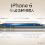 Китайский оператор выложил тизер с параметрами 4,7-дюймового iPhone 6