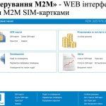 «Киевстар» представил «Центр управления М2М»