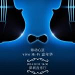 4,75-мм Vivo X5 Max анонсируют 10 декабря