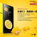 Lenovo выпустила недорогой смартфон K3 Music Lemon