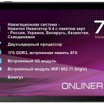 Explay представил новый планшет-навигатор Explay Onliner 4