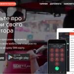 Приложение для дешевых звонков из-за границы Roamer стало украиноязычным