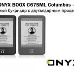 Ридер ONYX BOOX C67SML Columbus – уже в продаже