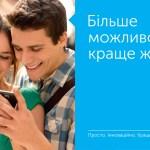 «Киевстар» возобновил работу базовых станций на линии разграничения в зоне АТО