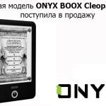 "ONYX BOOX Cleopatra 2 получила 6,8"" экран E Ink Carta"