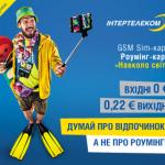 «Интертелеком» запустил в продажу роуминг-карты для пользователей GSM-телефонов