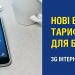 «Интертелеком» предлагает больше звонков на другие сети для корпоративных абонентов