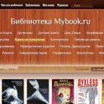 Киевстар и MyBook предлагают читать классику и бестселлеры бесплатно